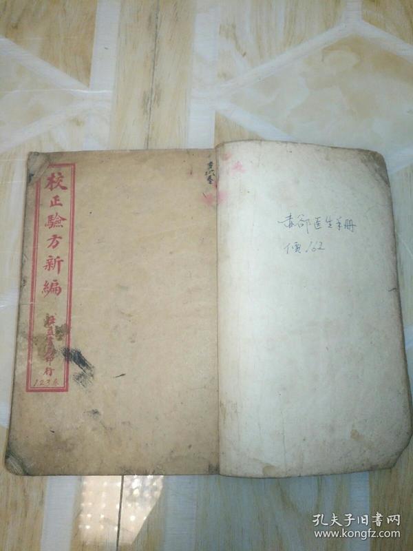 验方新编:民国初期版本,大全十八卷原装八册后合订一本,