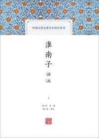 中国古代名著全本译注丛书:淮南子译注