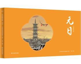 中国唱诗班:元日