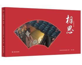 中国唱诗班:相思