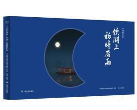 中国唱诗班:饮湖上初晴后雨