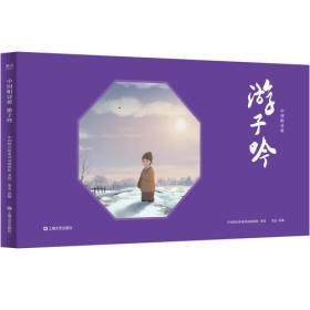 (精装)果麦出品:中国唱诗班-游子吟