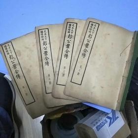 足本大字绣像绘图《彭公案全传》彭公案续集 卷1-4卷