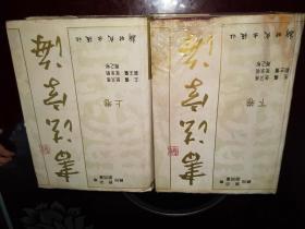 书法字海 (上下卷)精装本  下册只有7品,上册85品  详情看图   货号7-7