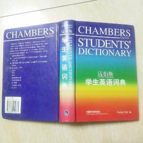 钱伯斯学生英语词典