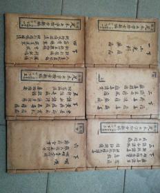 增辑大字验方新编(卷九至卷十八)6册