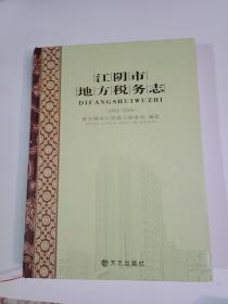 江阴市地方税务志:1994-2009 包邮快递