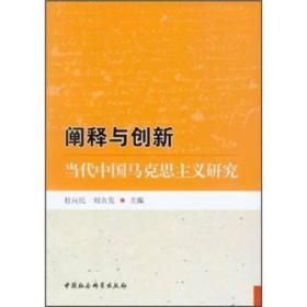 阐释与创新:当代中国马克思主义研究
