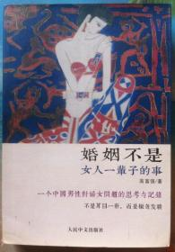 婚姻不是女人一辈子的事-一个中国男性对妇女问题的思考与记录(妇女问题思考论文集,刊于内地报刊,辑录成册)