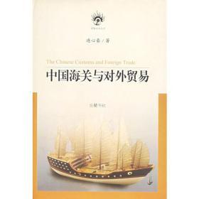 中国海关与对外贸易