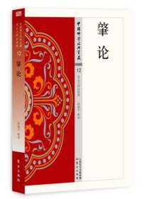 新書--中國佛學經典寶藏·般若類 12:肇論