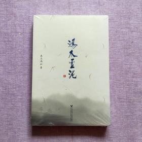 鸿爪雪泥:袁志鸿修道文集