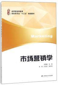 正版】市场营销学