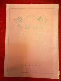 朝花·第一期至第二十期合订本·上海书店影印·仅印8000册