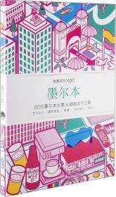 创意城市×60