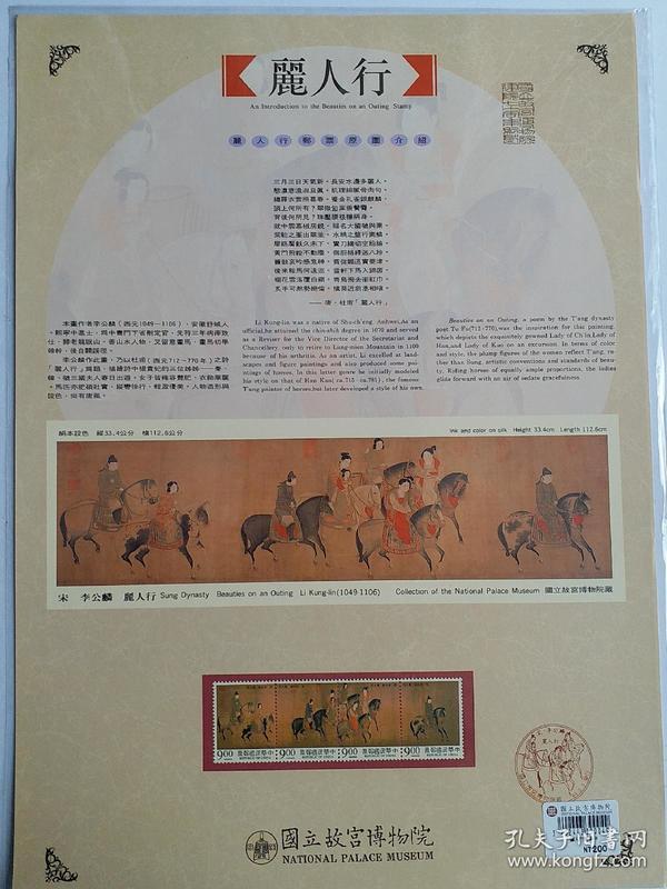 [孤品]中华民国邮票  《  丽人行邮票原图介绍》(限量珍藏版)   [孔网独一册,优惠价转让]。