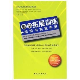 正版 自助拓展训练组织与实施手册 常桦 工人出版社