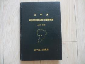 辽中县科技经济社会综合发展规划(1998-200)