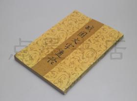 私藏好品《战国文字通论》 何琳仪 著 中华书局1989年一版一印