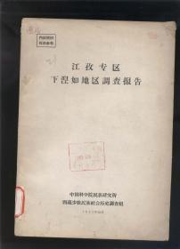 江孜專區下涅如地區調查報告(1963年 出版 )2018.9.30日上