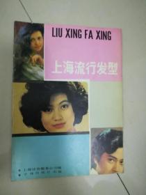 上海流行发型