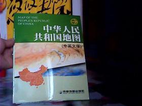 中华人民共和国地图(中英文版)