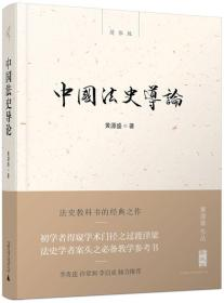 新民说 中国法史导论