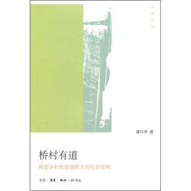 桥村有道:转型乡村的道德、权力与社会结构