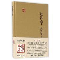 牡丹亭(国学典藏)(精)