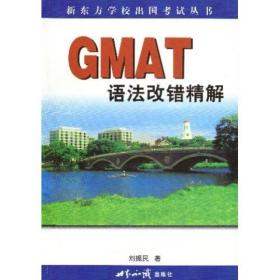 新东方:GMAT语法改错精解