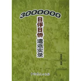 三百万日俘日侨遣返实录