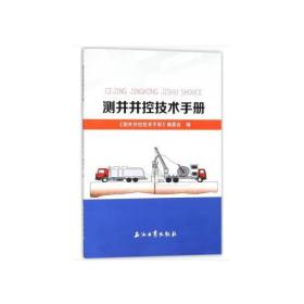 测井井控技术手册
