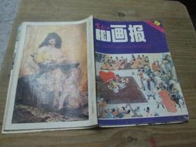 富春江画报《1984年第9期》