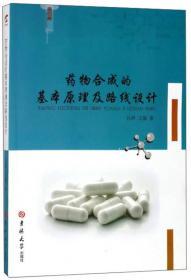 药物合成的基本原理及线路设计
