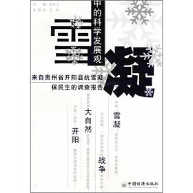 【正版书籍】雪凝中的科学发展观