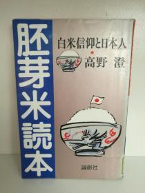 高野 澄:胚芽米読本 白米信仰日本人 (论创社 1988) (文化史) 日文原版书