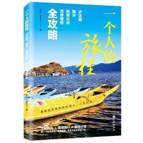一个人的旅程:泸沽湖 腾冲 阳朔兴坪 龙脊梯田全攻略