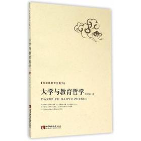 大学与教育哲学出版社西南师范大学出版社西南师范大学出版社