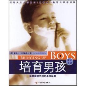 培育男孩(家长手册)