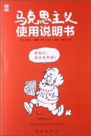 马克思主义使用说明书