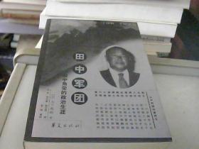 田中军团:田中角荣的政治生涯