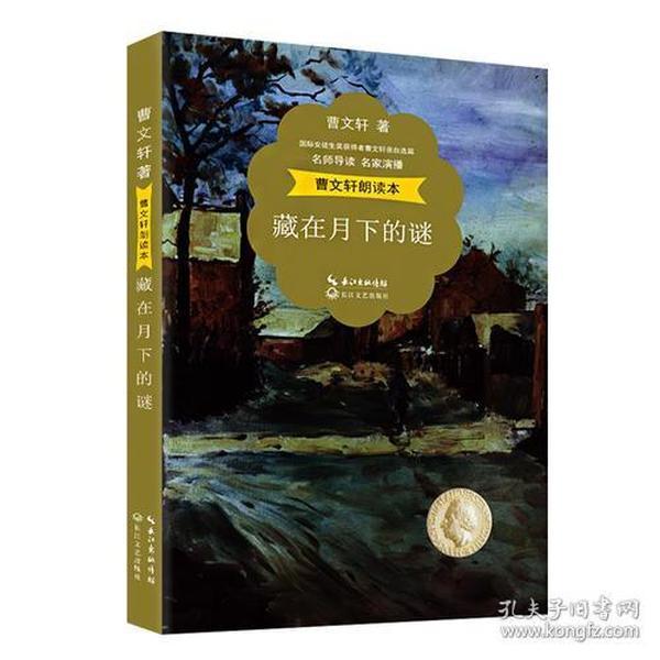 曹文轩朗读本:藏在月下的谜(名师导读 名家演播 精美彩插)