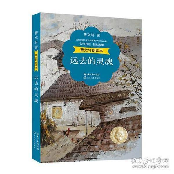 曹文轩朗读本:远去的灵魂(名师导读 名家演播 精美彩插)