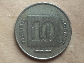以色列 10 阿哥拉 硬幣 10 Agora