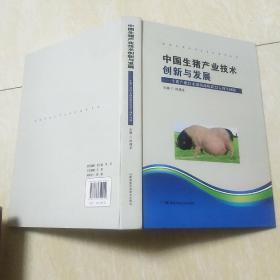 中国生猪产业技术创新与发展 生猪产业技术创新战略联盟五周年回顾