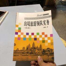 出境旅游领队实务(第4版)