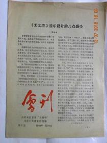 """吕梁地区首届""""吕梁杯""""戏曲大奖赛《会刊》—《无义塔》音乐设计的几点感受"""
