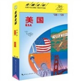 走遍全球:美国