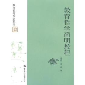 二手教育哲学简明教程王坤庆岳伟华中师范大学出版9787562248620
