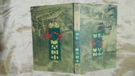 中国古典文学宝库 玉台新咏